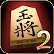 金沢将棋2 ~レベル300~ - Androidアプリ