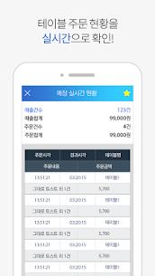 이지포스 모바일 Pro For Android 2
