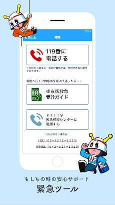 東京消防庁公式アプリのおすすめ画像3
