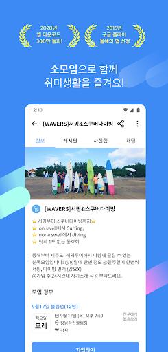 소모임 - 취미모임 앱  screenshots 1