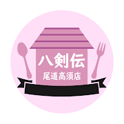 八剣伝 尾道高須店