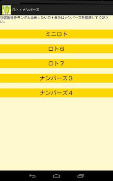 ロト・ナンバーズ・ビンゴ予想当選番号抽出アプリのおすすめ画像1