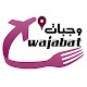 وجبات Wajabat APK
