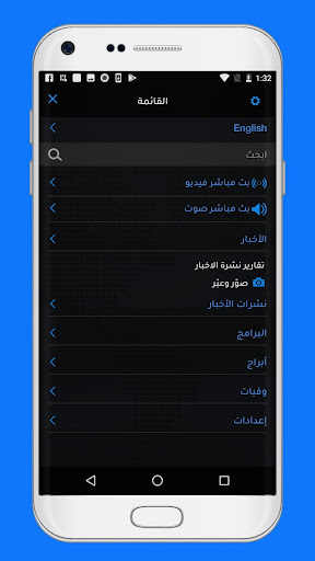 LBCI Lebanon 1.9.9.9 Screenshots 5