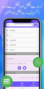 انگلش بولنا سیکھیں Learn English Speaking in Urdu