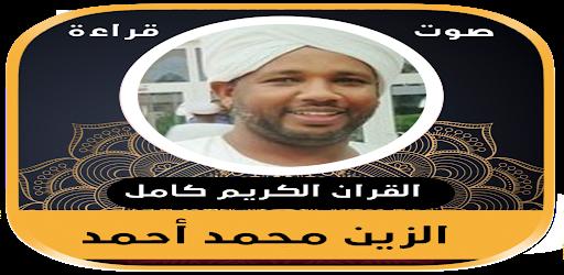 القران الكريم كاملا بصوت الشيخ الزين محمد أحمد APK 0