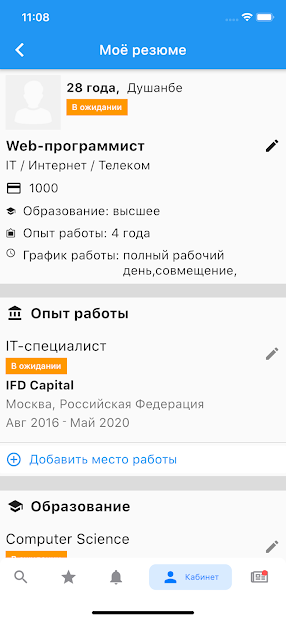 KORGAR.TJ Работа в Таджикистане.Вакансии в Душанбе screenshot 4