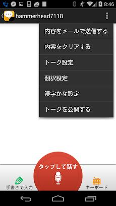 UDトーク - コミュニケーション支援アプリのおすすめ画像2