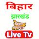 Bihar News Live TV - Jharkhand News Live TV para PC Windows