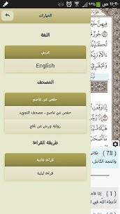 Ayat – Al Quran v2.10.1 APK 3