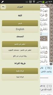 Ayat - Al Quran 2.10.1 Screenshots 3