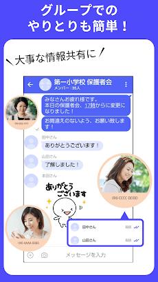 +メッセージ(プラスメッセージ)のおすすめ画像5