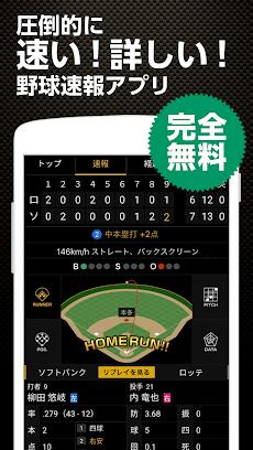 スポナビ 野球速報のおすすめ画像1