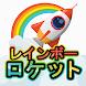 レインボーロケット - Androidアプリ