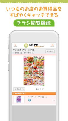 お店ナビ コープデリ 公式アプリのおすすめ画像3