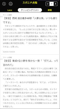 スポニチ虎報のおすすめ画像4