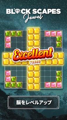 ブロックスケープ ジュエル - クラシックなブロックパズルゲームのおすすめ画像4