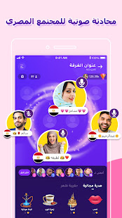 Sawa ARE - Egyptian voice chat room 3.2.24 Screenshots 2