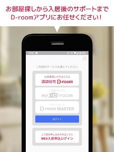 D-room - ダイワハウスの賃貸マンション・アパート検索・入居者専用マイページのおすすめ画像2