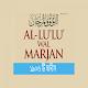 আল লু'লু ওয়াল মারজান ( Al-Lu'lu' Wal Marjan ) Download on Windows