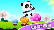 はんたいことばごっこ-BabyBus 幼児教育用ゲームのおすすめ画像3