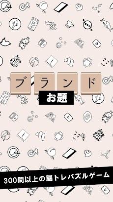 アイコンクイズ王・記憶力・謎トレゲームのおすすめ画像4