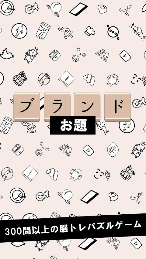 アイコンクイズ王・暇つぶし謎トレアニメキャラクターパズルゲームのおすすめ画像5