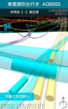 東京動脈 Flow-inのおすすめ画像3