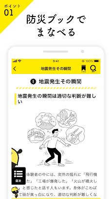 東京都防災アプリのおすすめ画像3