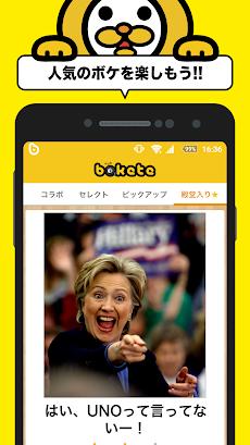 写真で一言ボケて(bokete)-画像に一言加えて面白ネタをつくる大喜利アプリのおすすめ画像2