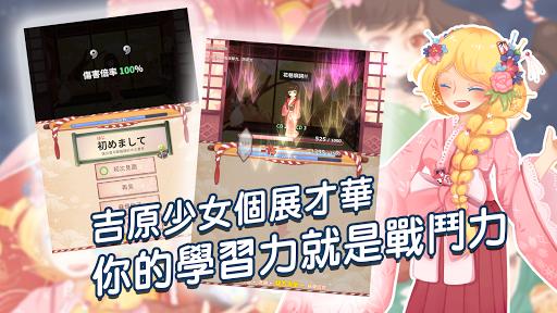 日語N5單字-吉原花巷  screenshots 2