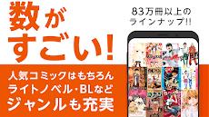 マンガアプリ - コミックシーモア本棚のおすすめ画像3