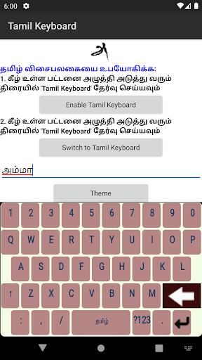 Tamil Keyboard android2mod screenshots 3
