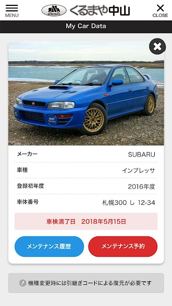くるまや中山 公式アプリ screenshot 3
