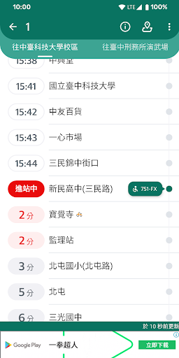 BusTracker Taichung 1.31.0 Screenshots 3