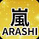検定for嵐 ARASHI 無料クイズアプリ