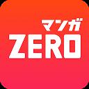 マンガZERO-人気漫画が毎日読める無料マンガアプリ
