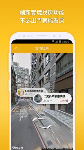 永慶快搜  screenshots 2