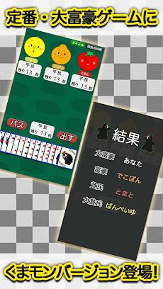 大富豪 くまモンバージョン(トランプゲーム)のおすすめ画像2