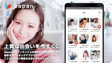 最良な関係が見つかるマッチングアプリならパパン(papan)のおすすめ画像1