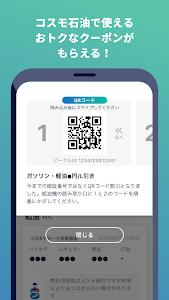 アプリ エラー コスモ