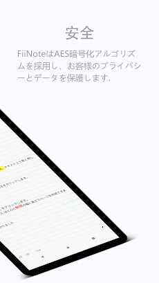 FiiNote、より賢く、速く、簡単なノートのおすすめ画像2