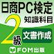 日商PC検定試験2級 知識科目文書作成(富士通エフオーエム)