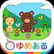 日本の童謡・わらべ歌2 おばあちゃんから子供まで知ってる名曲 - Androidアプリ