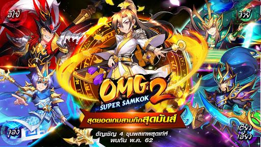 OMG 2 - Super Samkok 1.0.18 screenshots 5