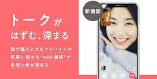 出会い with(ウィズ)マッチングアプリ -婚活・恋活・出会系 登録無料-出会い系マッチングアプリのおすすめ画像4