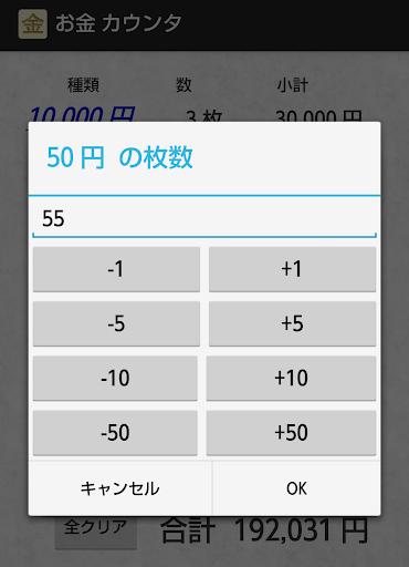 お金カウンタ For PC Windows (7, 8, 10, 10X) & Mac Computer Image Number- 6