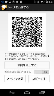 UDトーク - コミュニケーション支援アプリのおすすめ画像3