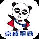 京成アプリ Android