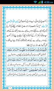 Namaz ka tarika Urdu Screenshot